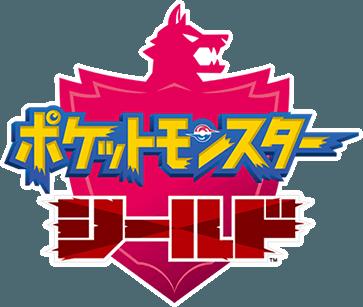 Logo Pokémon Bouclier en japonais