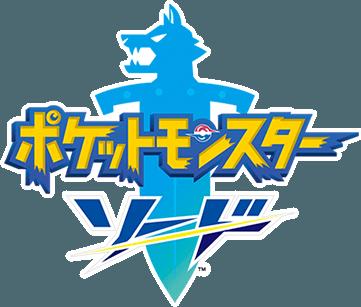 Logo Pokémon Épée en japonais