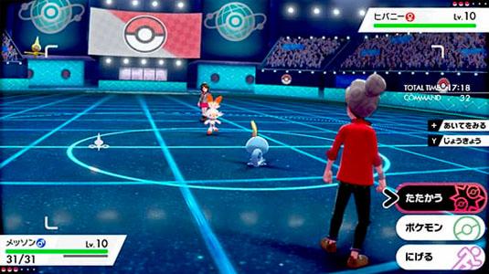 Screenshot Pokémon Épée et Bouclier