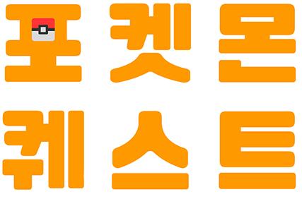 Logo coréen de Pokémon Quest