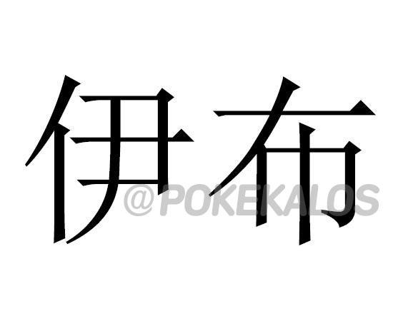 Pokémon Let's Pikachu & Évoli : nouvelle trademark déposée en Chine