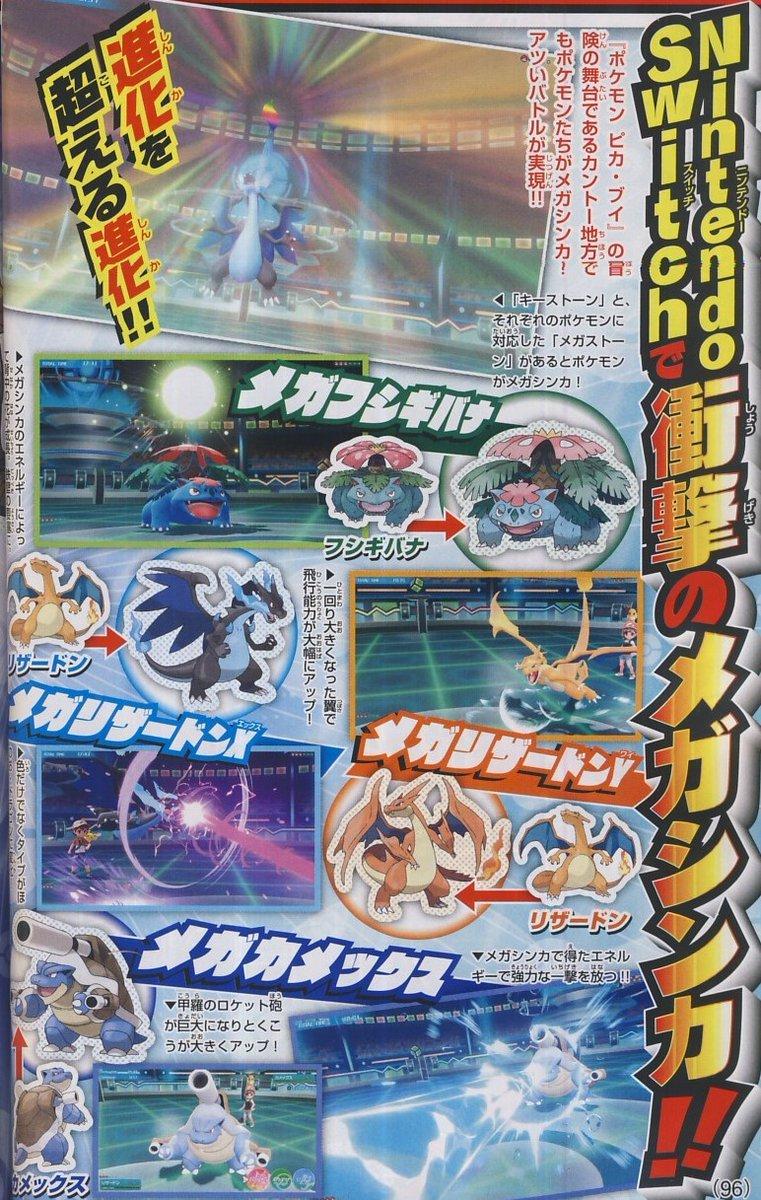 CoroCoro du mois de Septembre : nouvelles informations pour Pokémon Let's Go Pikachu et Évoli