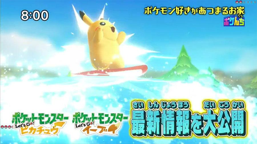 Pikachu Surf sera de la partie dans Pokémon Let's Go Pikachu et Évoli