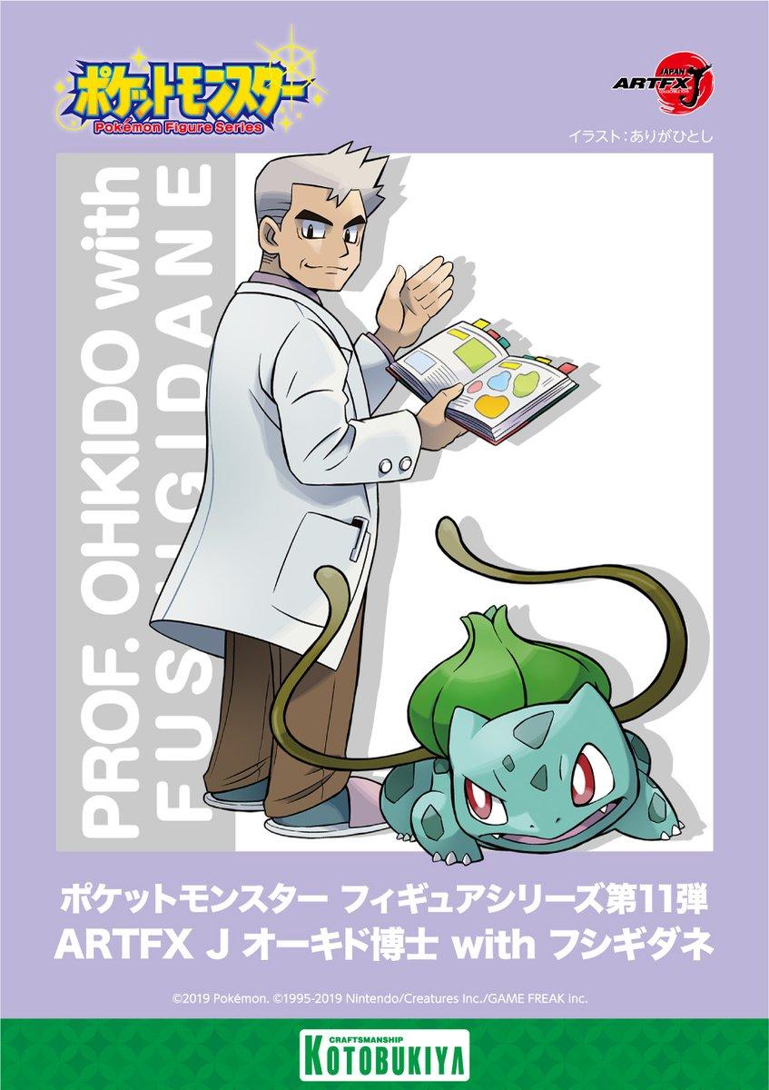 Figurine ARTFX Professeur Chen et Carapuce