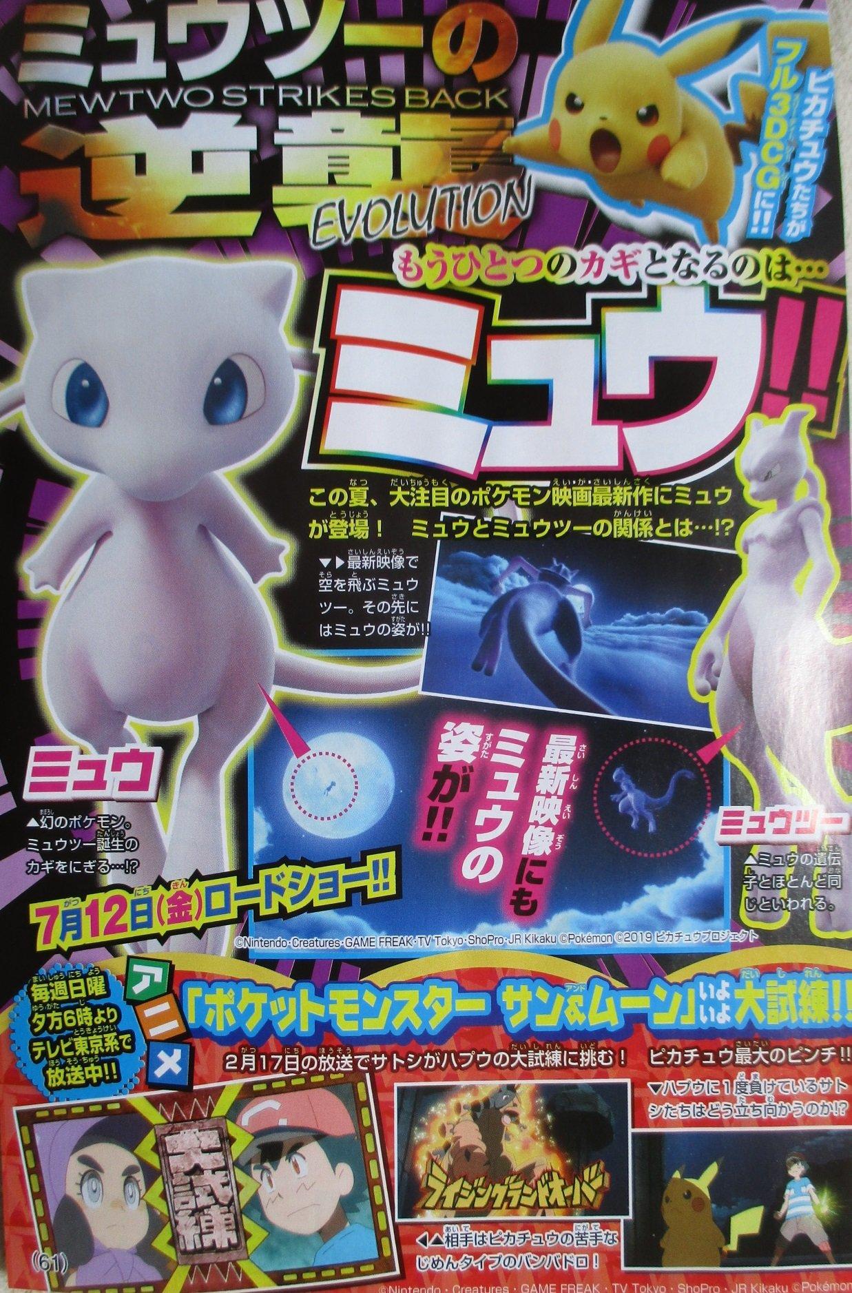 CoroCoro du mois de Mars : le film Pokémon 22 à l'honneur