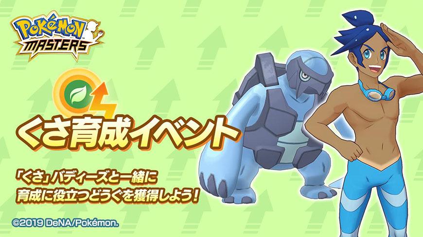 Pokémon Masters : tous les détails sur l'événement Entraînement Plante