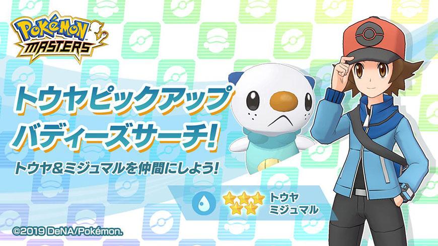 Pokémon Masters : tous les détails sur l'événement Entraînement Eau