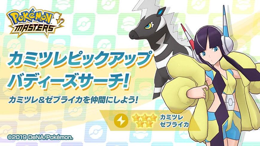 Pokémon Masters : tous les détails sur l'Entraînement Électrik