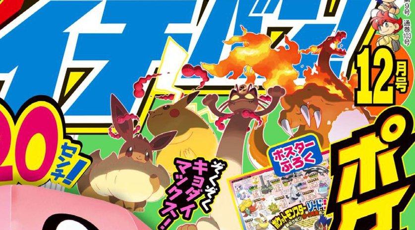 Pokémon Épée et Bouclier : 4 formes Gigamax dévoilées via le CoroCoro Ichiban