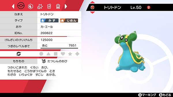 Distribution de Tritosor sur Pokémon Épée et Bouclier